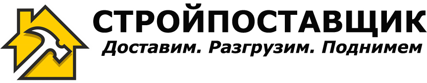 Стройпоставщик